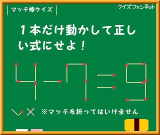 マッチ棒クイズ