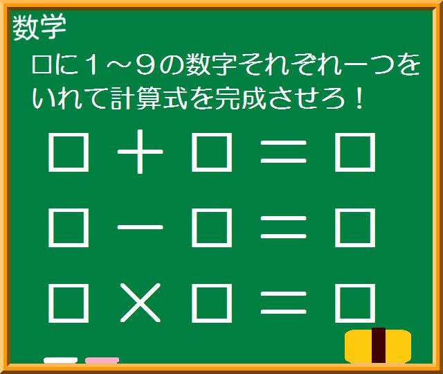 数学クイズ