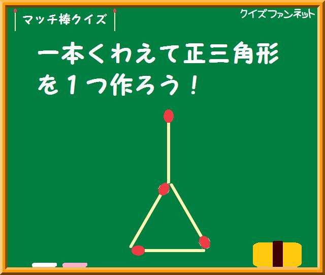 クイズ 簡単 クイズ問題 : マッチ棒クイズ 正三角形を4つ ...