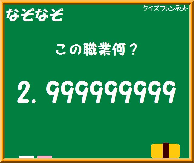 数学 数学の問題 : なぞなぞ、数字で表されたこの ...