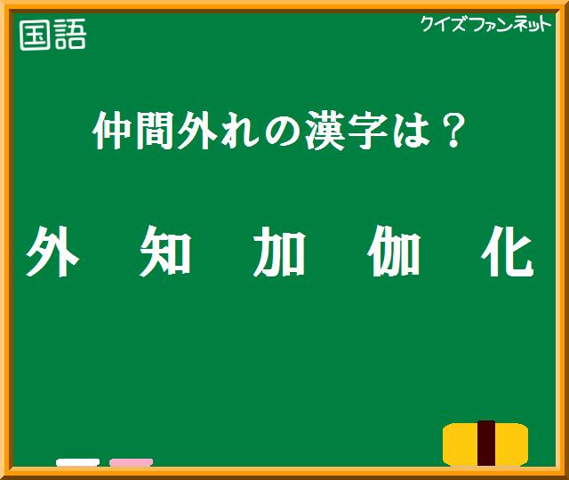 クイズ 難問