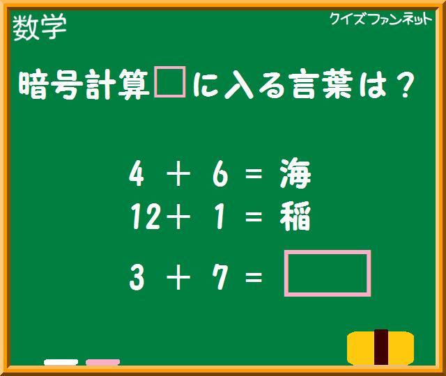 クイズ クイズ 小学生向け : 198.png